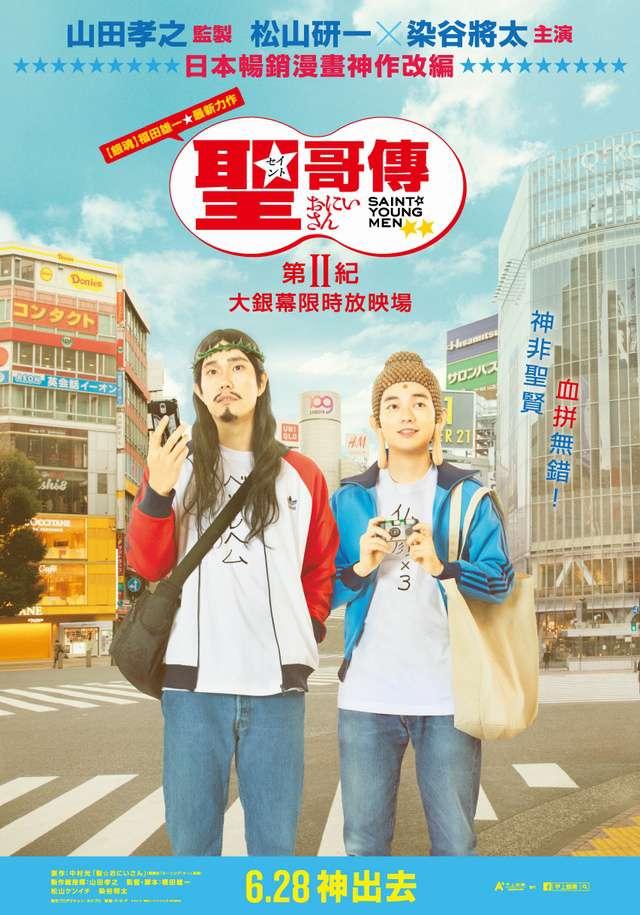 聖☆哥傳 第II紀_Saint Young Men: Season Two_電影海報