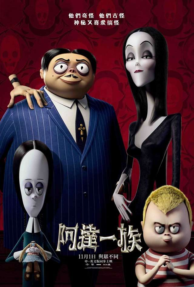 阿達一族_The Addams Family_電影海報