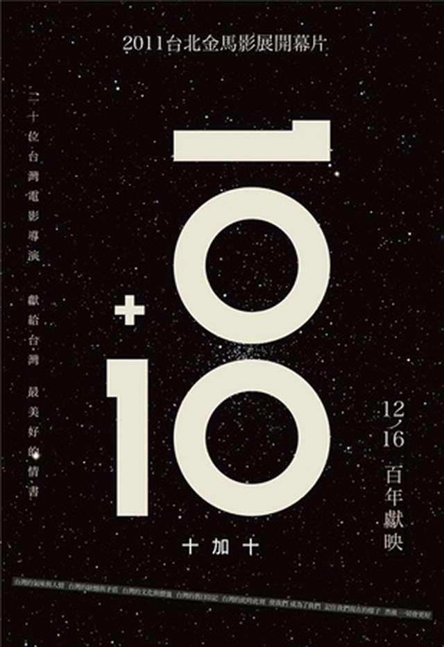 10+10_電影海報