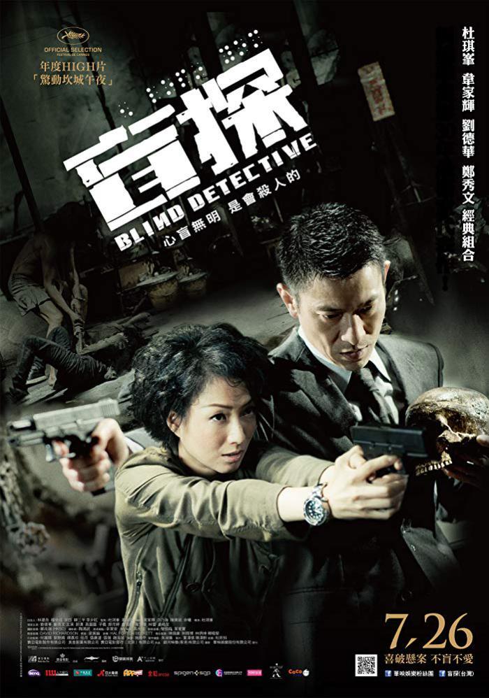 盲探_Blind Detective_電影海報