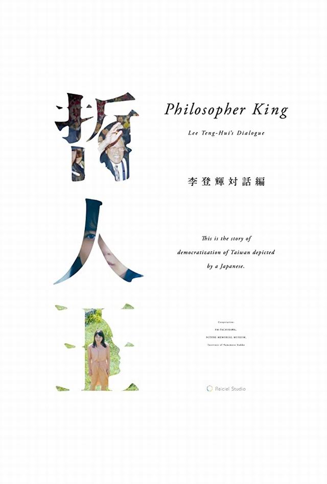 哲人王:李登輝對話篇_Philosopher King -Lee Teng-hui's Dialogue-_電影海報