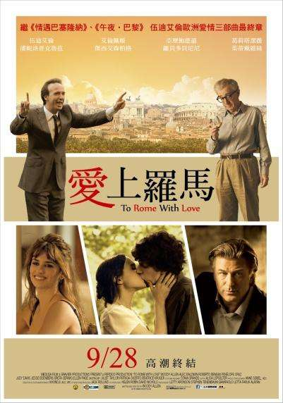 愛上羅馬_To Rome with Love_電影海報