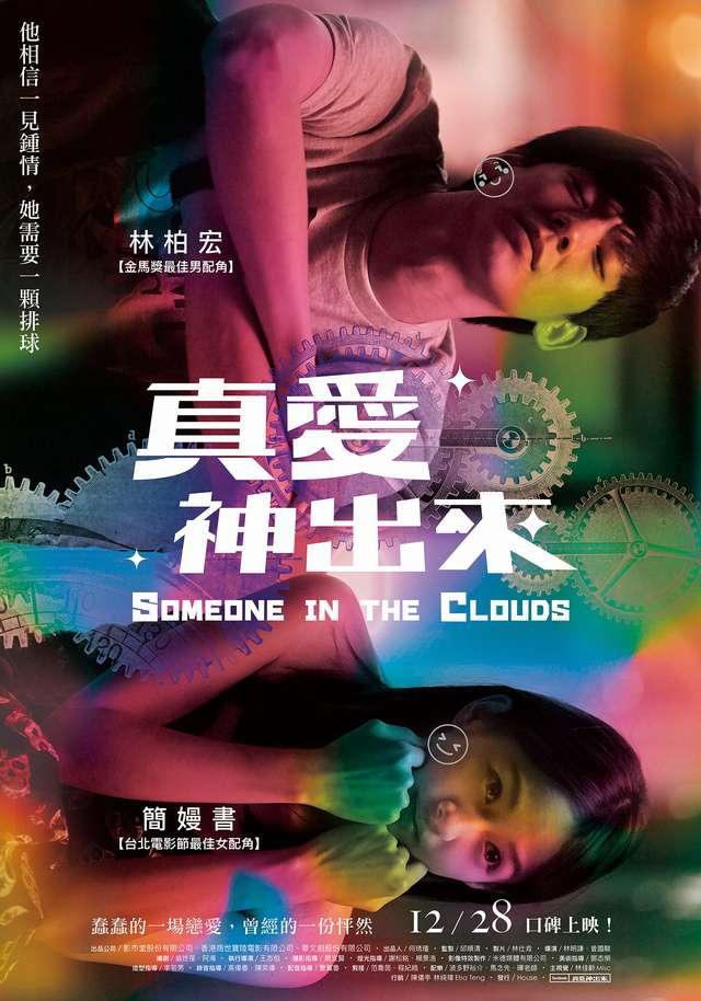真愛神出來_Someone In The Clouds_電影海報