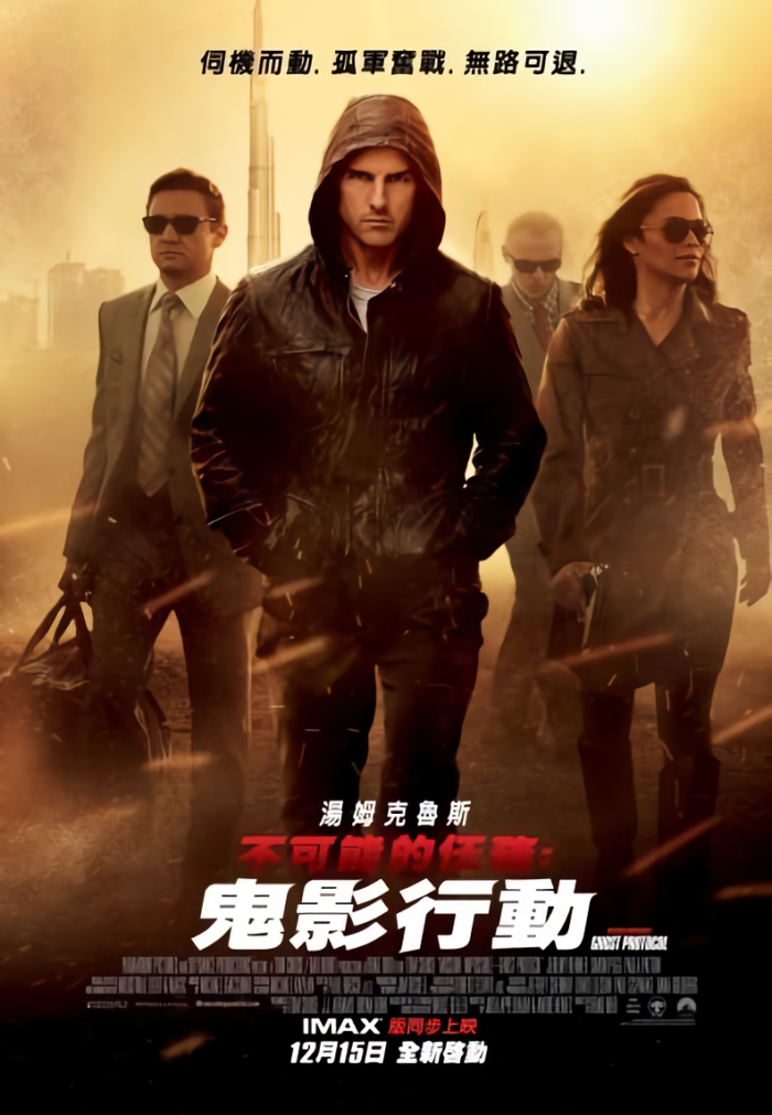 不可能的任務:鬼影行動_Mission: Impossible - Ghost Protocol_電影海報