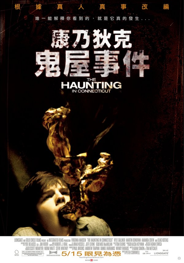 康乃狄克鬼屋事件_The Haunting in Connecticut_電影海報