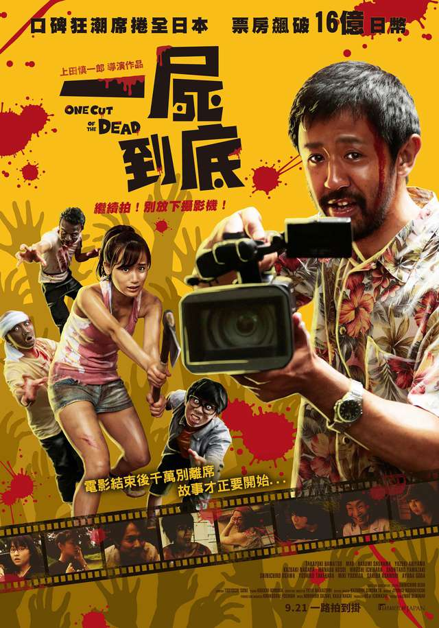 一屍到底_One Cut of the Dead_電影海報