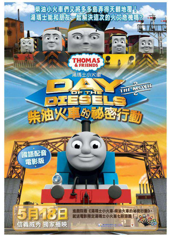 湯瑪士小火車電影版:柴油火車的祕密行動_Thomas & Friends: Day of the Diesels_電影海報