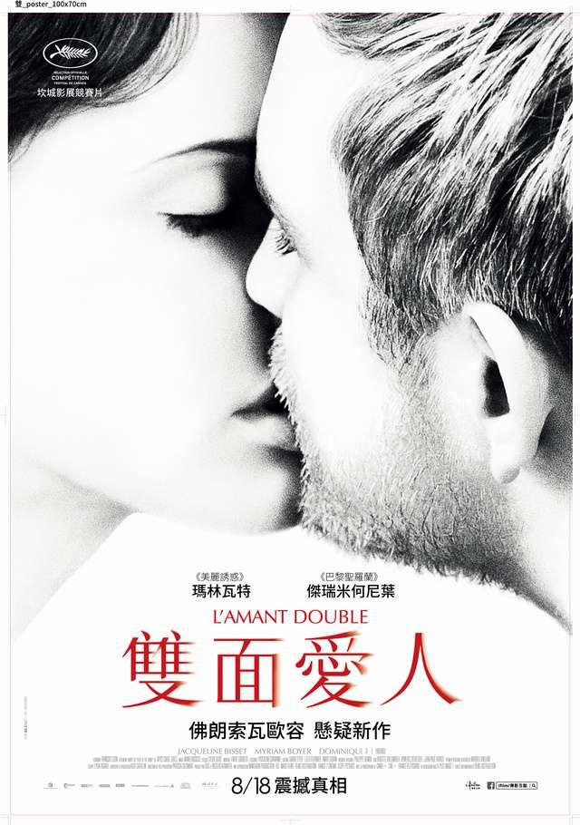 雙面愛人_The Double Lover_電影海報
