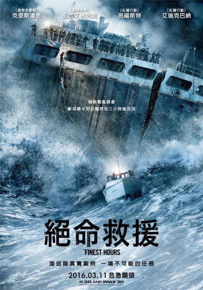 絕命救援_The Finest Hours_電影海報