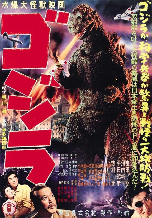 哥吉拉_Godzilla(1954)_電影海報