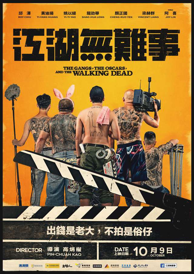 江湖無難事_The Gangs,the Oscars,and the Walking Dead_電影海報