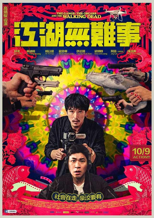 江湖無難事_The Gangs,the Oscars,and the Walking Dead_電影海報