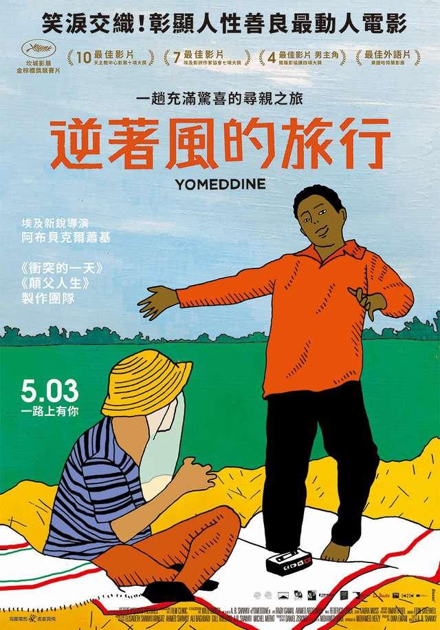 逆著風的旅行_Yomeddine_電影海報