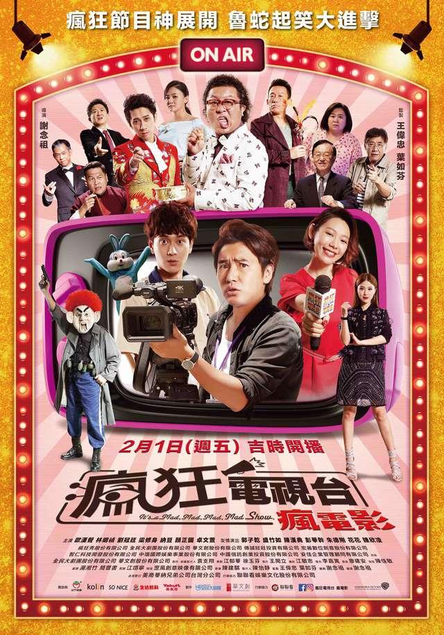 瘋狂電視台瘋電影_Crazy TV Movie_電影海報