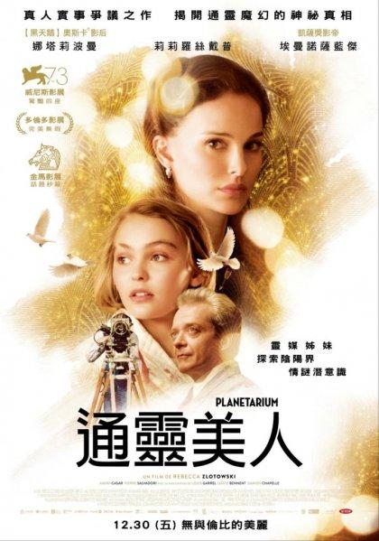 通靈美人_Planetarium_電影海報