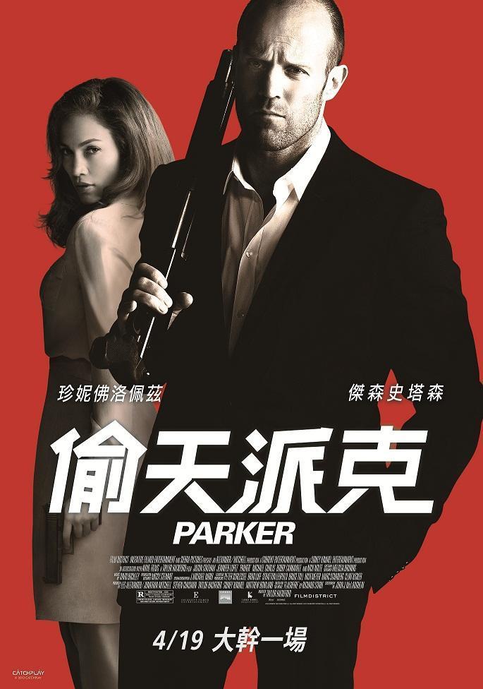 偷天派克_Parker_電影海報