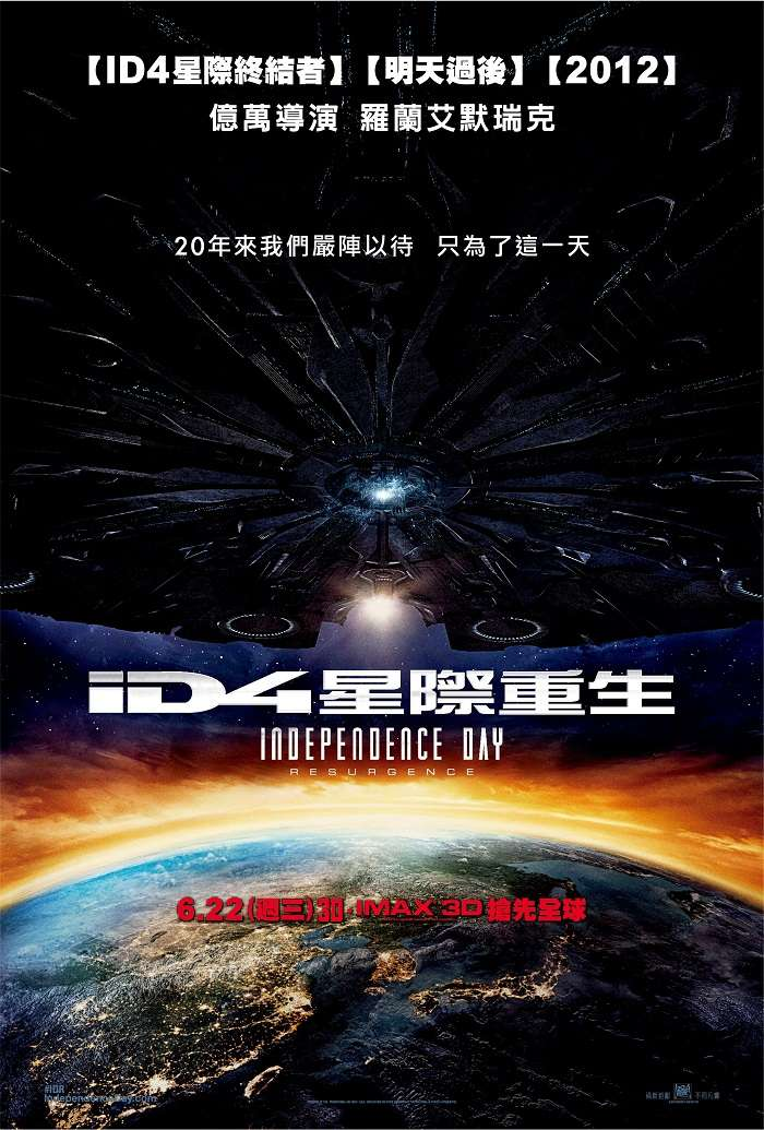 ID4星際重生_Independence Day: Resurgence_電影海報