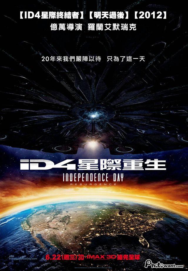 ID4星際重生_Independence Day: Resurgence_電影海報