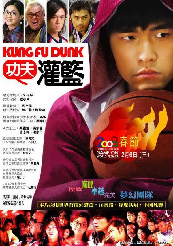 功夫灌籃_kung fu Dunk_電影海報