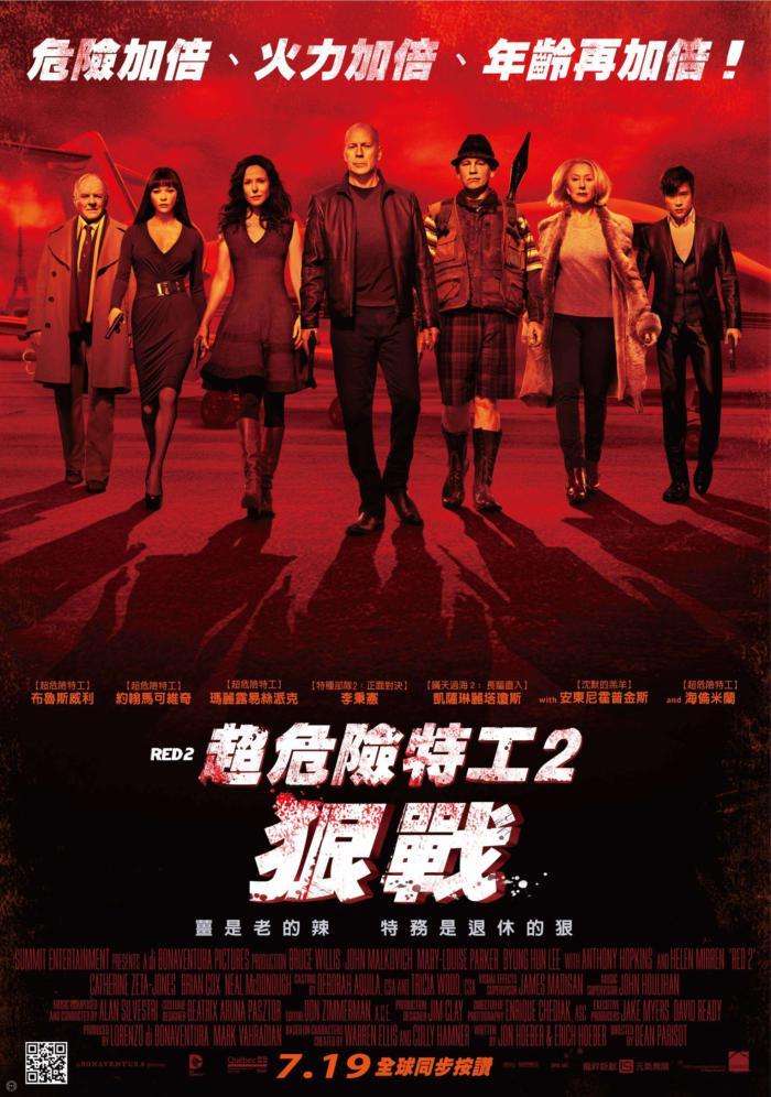 超危險特工2:狠戰_RED 2_電影海報