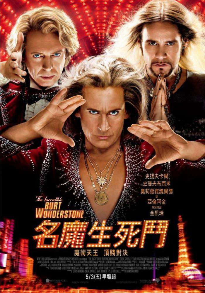 名魔生死鬥_The Incredible Burt Wonderstone_電影海報