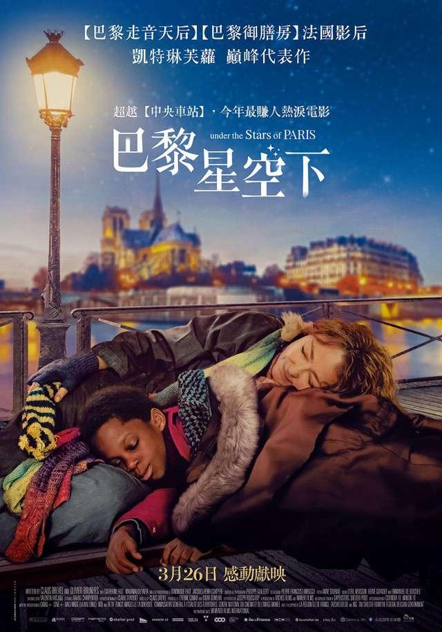 巴黎星空下_Under The Stars of Paris_電影海報