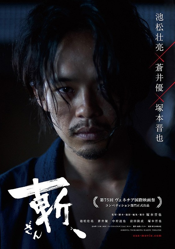 斬、_Killing_電影海報
