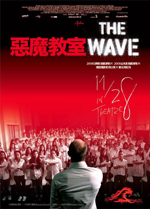 惡魔教室_The Wave (2008)_電影海報