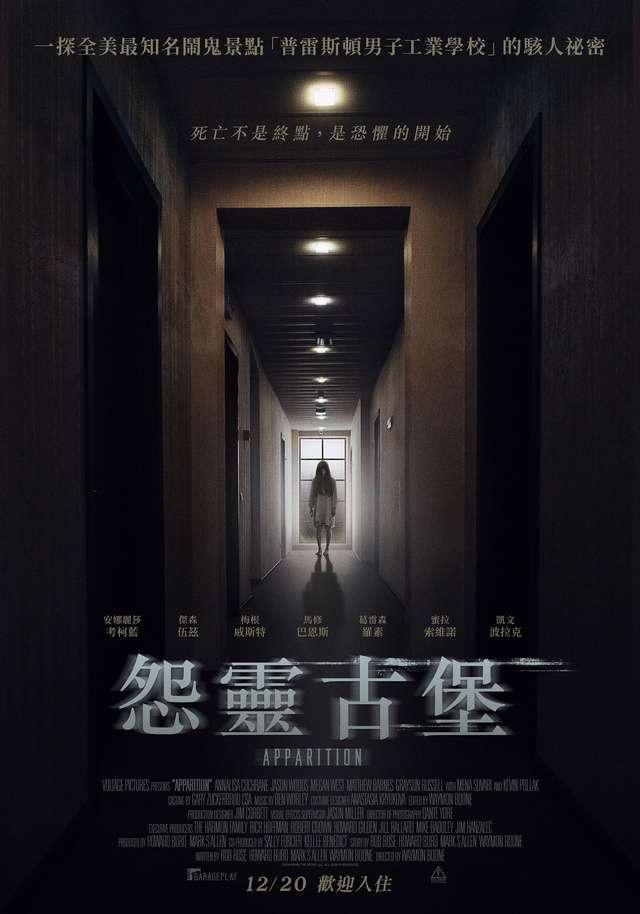 怨靈古堡_Apparition_電影海報