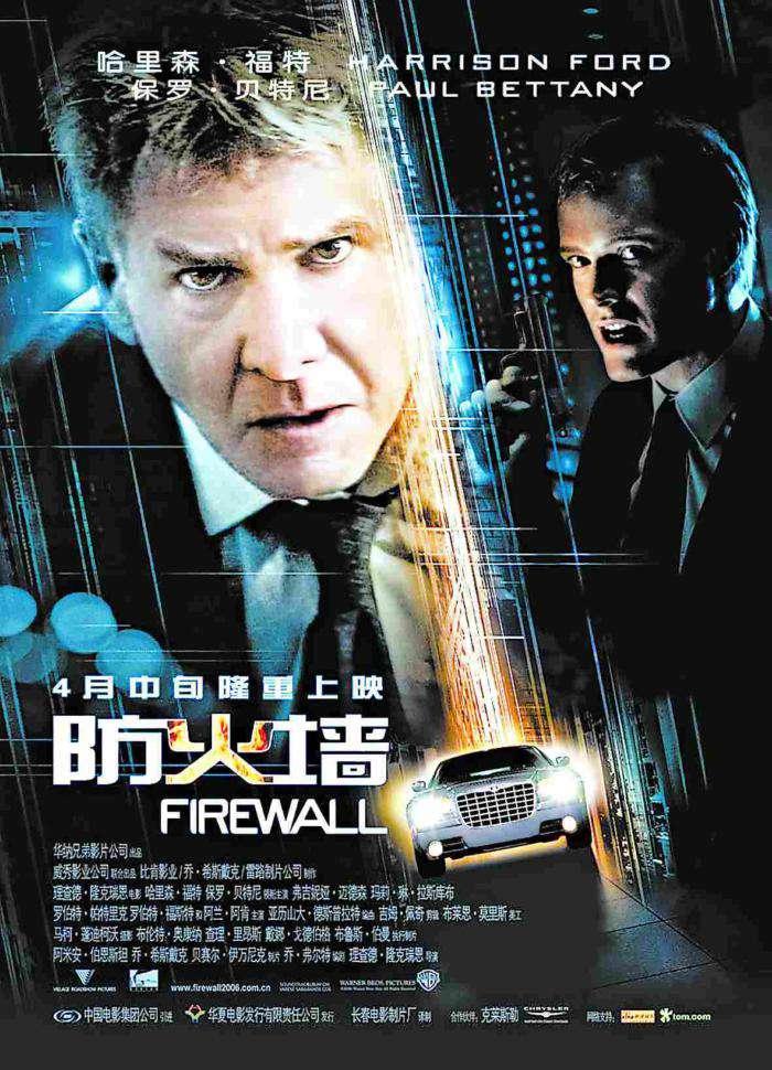 防火牆_Firewall_電影海報