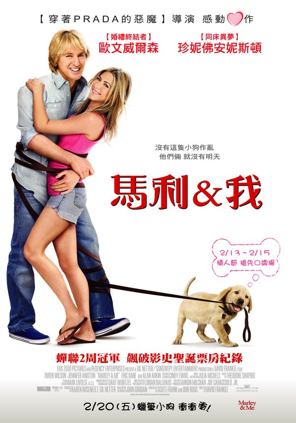 馬利與我_Marley And Me_電影海報
