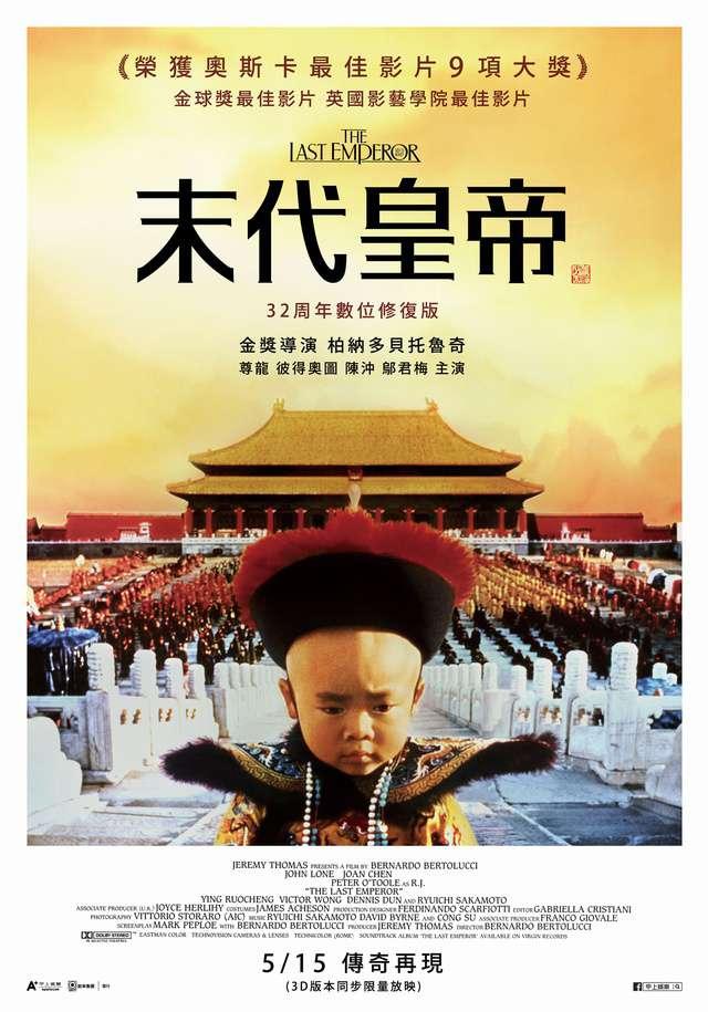 末代皇帝_The Last Emperor_電影海報