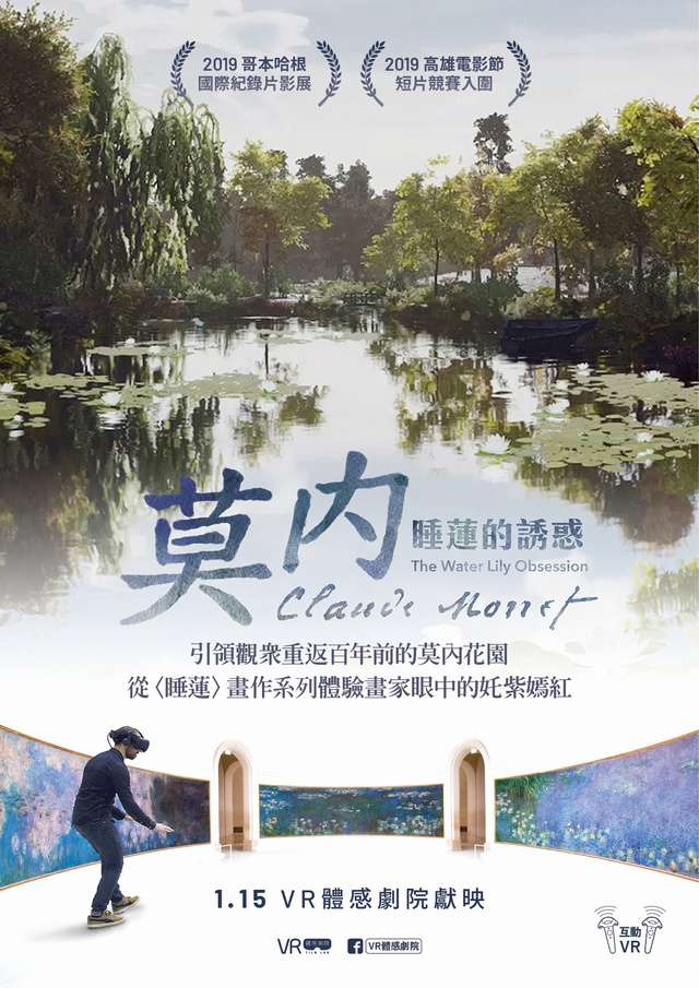 莫內-睡蓮的誘惑_Claude Monet - The Water Lily Obsession_電影海報