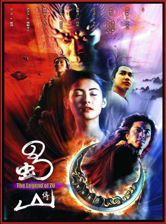 蜀山傳_The Legend of Zu_電影海報