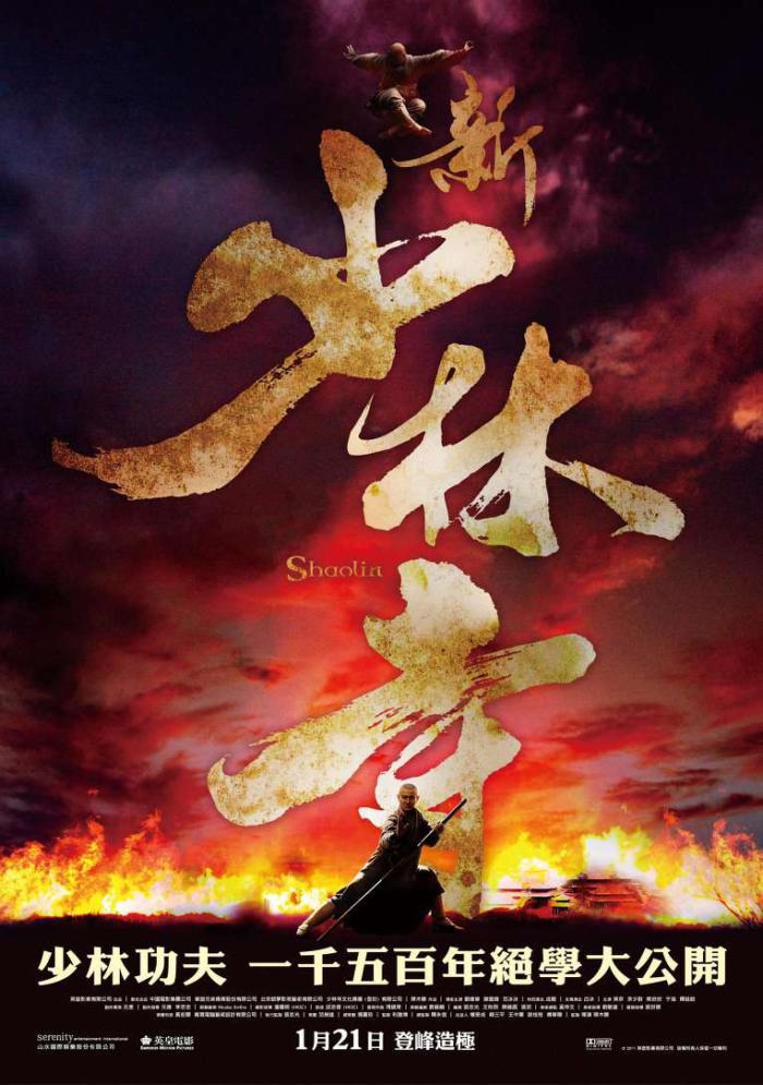 新少林寺_Shaolin_電影海報