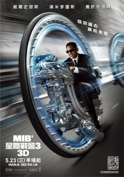 MIB星際戰警3_Men in Black 3_電影海報