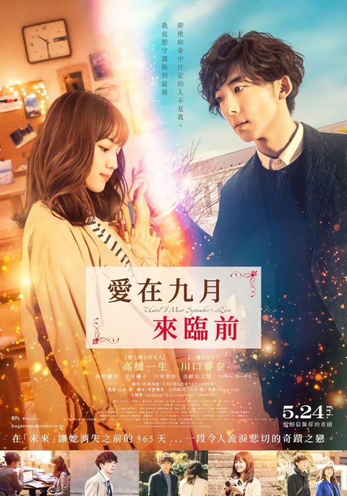 愛在九月來臨前_Until I Meet September's Love_電影海報