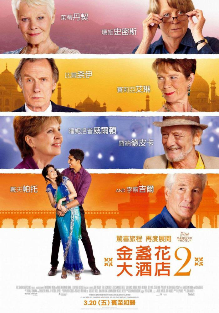 金盞花大酒店2_The Second Best Exotic Marigold Hotel_電影海報