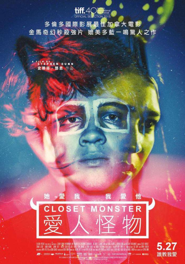 愛人怪物_Closet Monster_電影海報