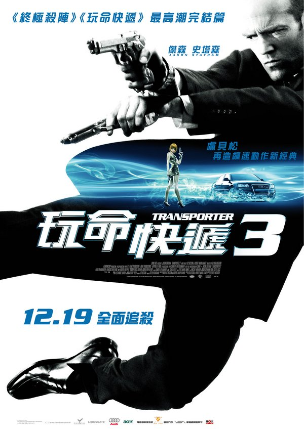 玩命快遞3_Transporter 3_電影海報