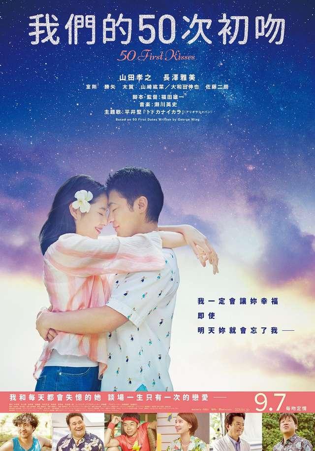 我們的50次初吻_50 First Kisses_電影海報