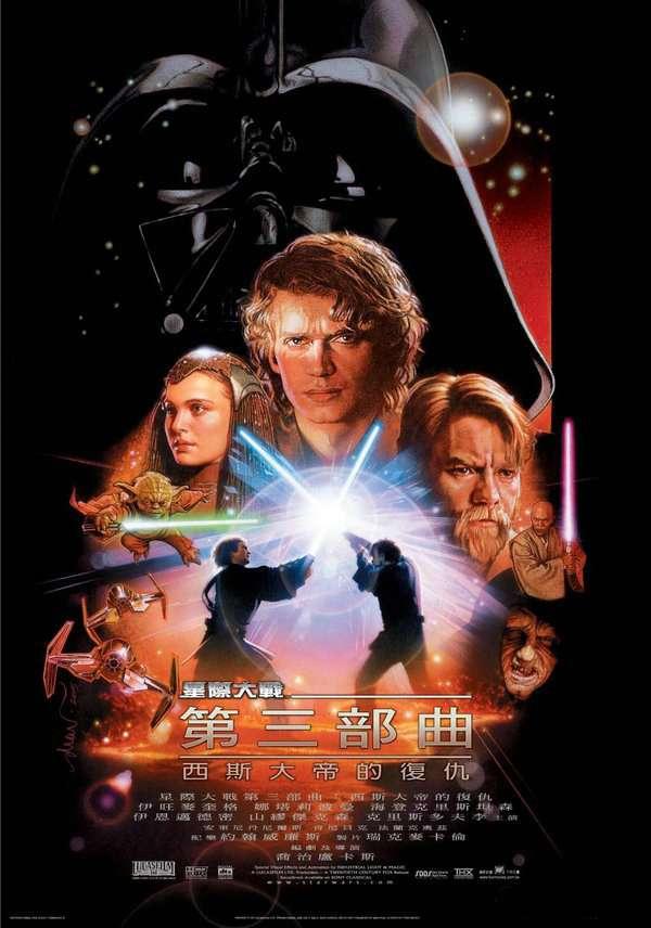 星際大戰三部曲:西斯大帝的復仇_Star Wars: Episode III — Revenge of the Sith_電影海報