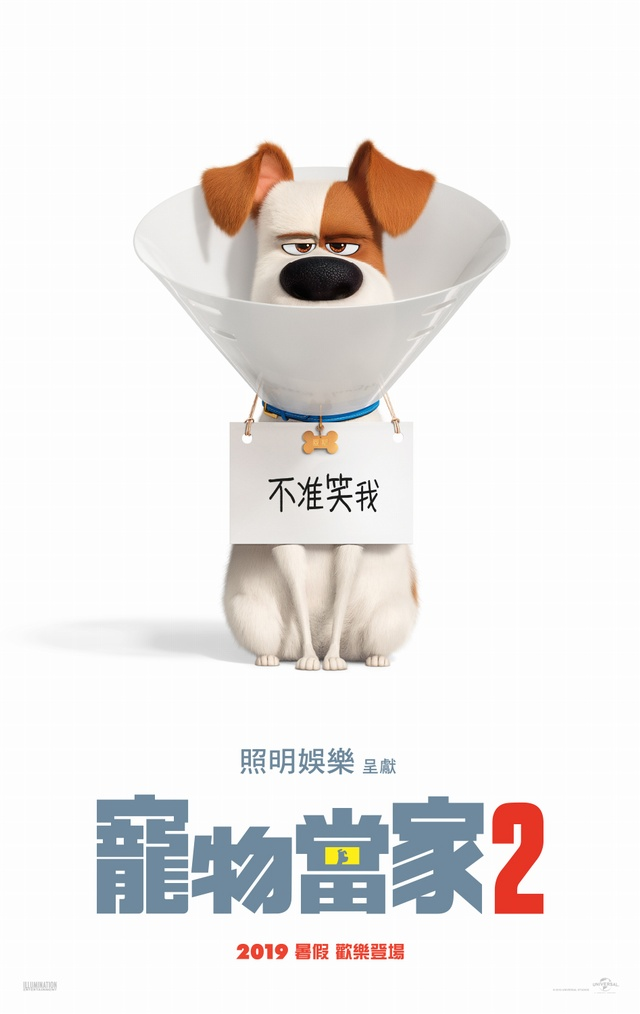 寵物當家2_The Secret Life of Pets 2_電影海報-電影海報