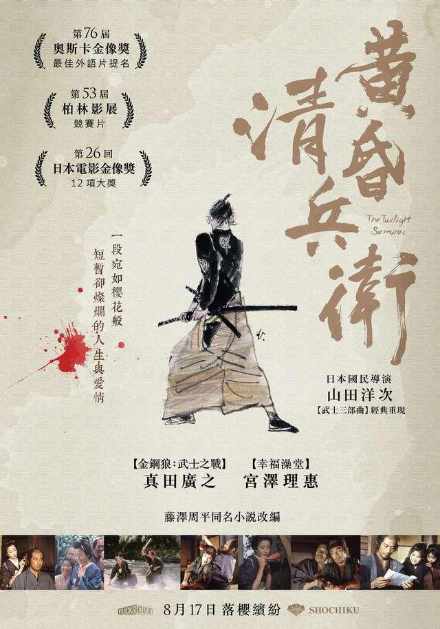 黃昏清兵衛_The Twilight Samurai_電影海報