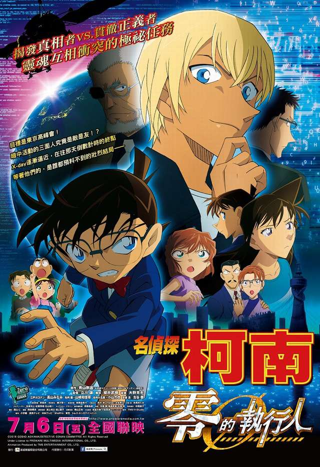 名偵探柯南:零的執行人_Detective Conan: Zero the Enforcer_電影海報