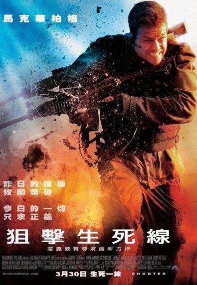狙擊生死線_Shooter_電影海報