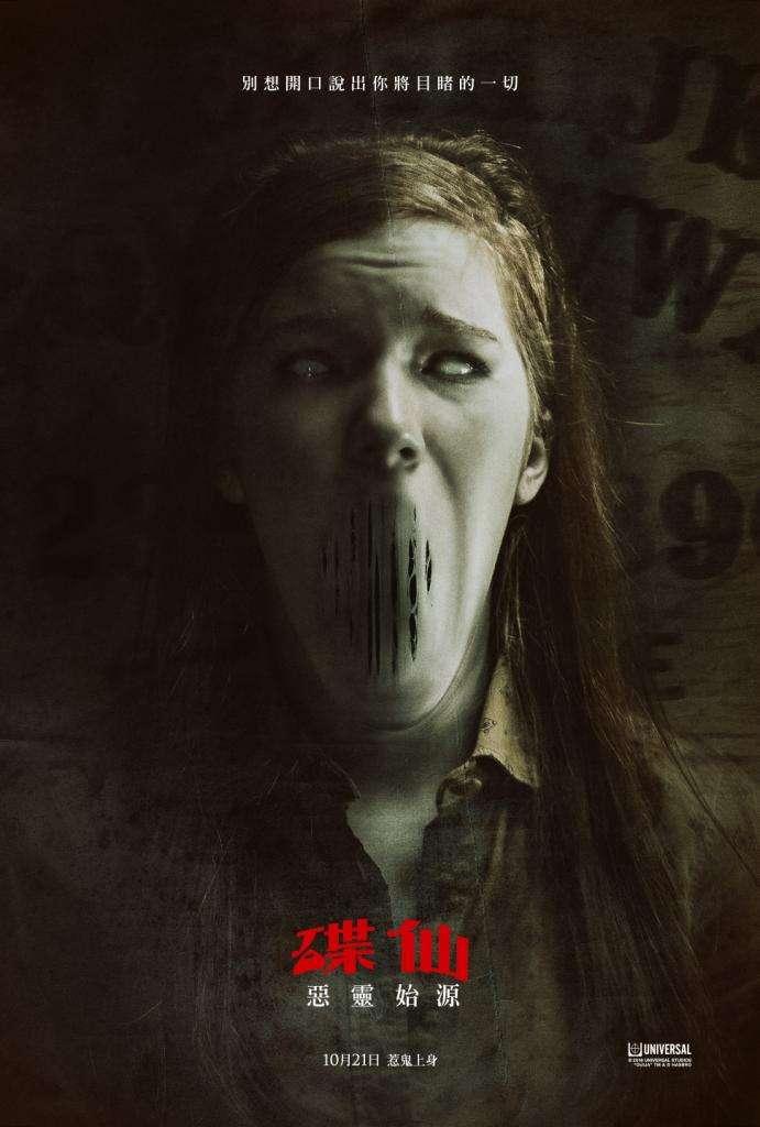 碟仙:惡靈始源_Ouija:Origin of Evil_電影海報