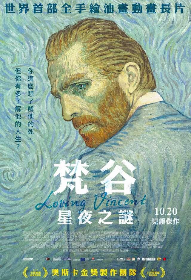 梵谷:星夜之謎_Loving Vincent_電影海報
