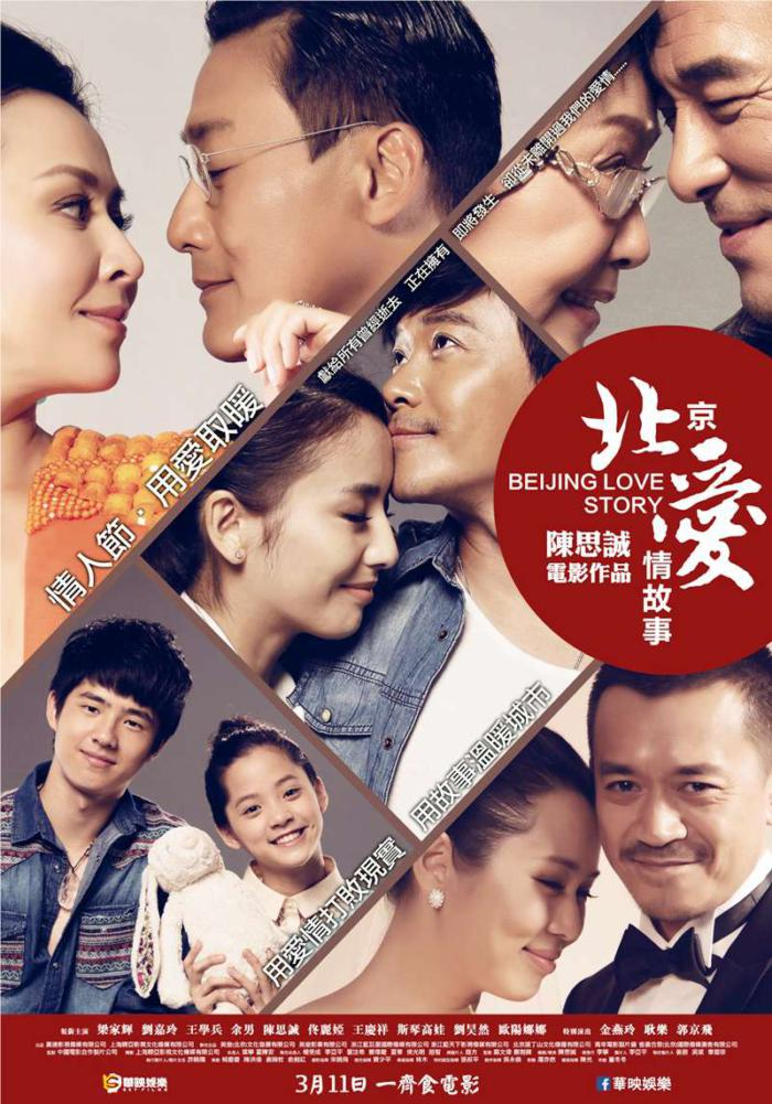 北京愛情故事_Beijing Love Story_電影海報_Beijing Love Story_電影海報