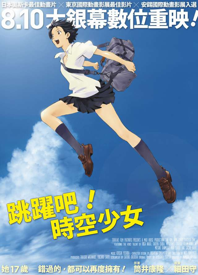 跳躍吧!時空少女_The Girl Who Leapt Through Time_電影海報